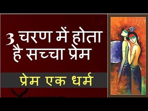 3 Steps Of True Love | Love Of God  | Love Tips In Hindi