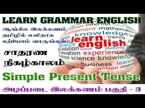 Learn English Grammar in tamil #3|Simple Present Tense| Spoken English Learning