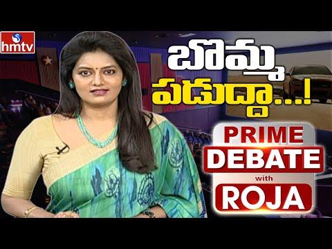 బొమ్మ పడుద్దా...!   Prime Debate With Roja   Full Debate   06-07-2021   hmtv