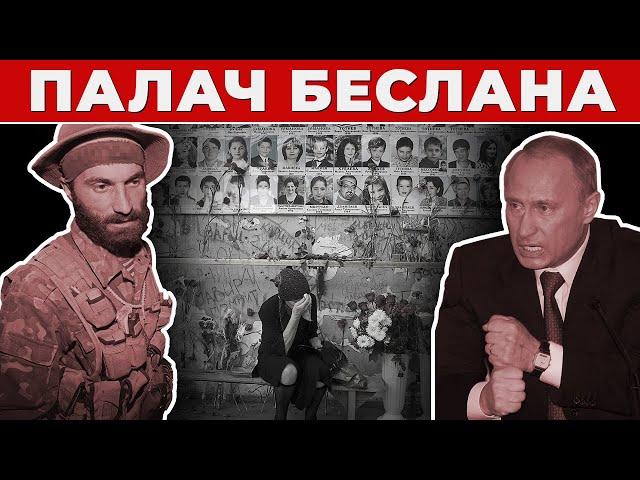 Трагедия в Беслане. Что скрывает Путин.