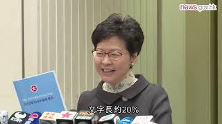 施政報告新措施近250項 (9.10.2018)