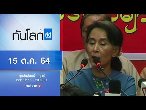 ทันโลก กับ ที่นี่ Thai PBS : ประเด็นข่าว (15 ต.ค. 64)