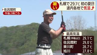 【HTBニュース】暑い!18日は気温あがり札幌29.1度と初の夏日