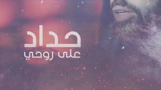 سيف عامر - حِداد (حصرياً) | 2019 | (Saif Amer - Hidad (Exclusive