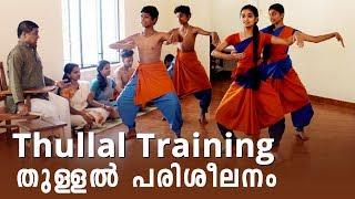 തുളളല് എങ്ങനെ പഠിക്കാം   Learn Thullal From Kunchan Nambiar Smarkam, Lakkidi