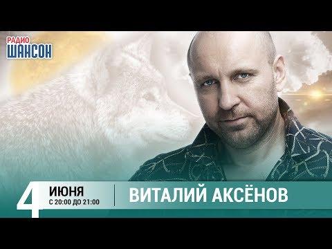Виталий Аксёнов в «Живой струне» на Радио Шансон