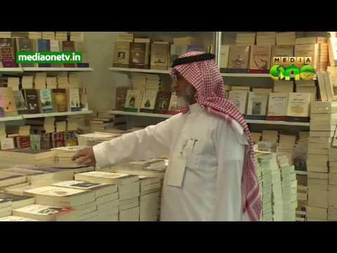 Riyadh International Book Fair 2017