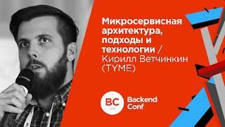 Микросервисная архитектура, подходы и технологии / Кирилл Ветчинкин (TYME)