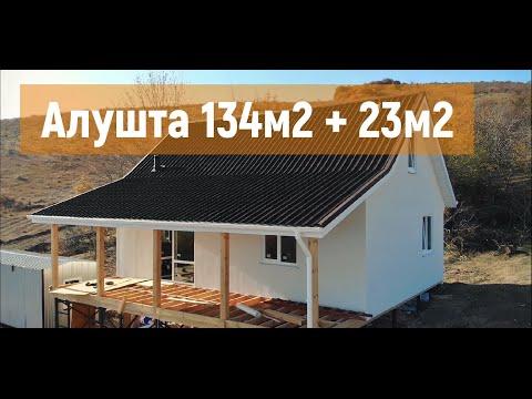 Проект дома с террасой, Арт СИП Строй.