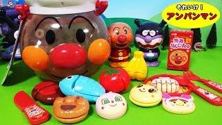 アンパンマン アニメ❤おもちゃ キッチン おままごとトントンAnpanman Toys Animation thumbnail