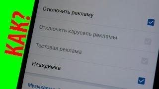 Как отключить рекламу ВК и сидеть оффлайн в официальном клиенте? (Секреты ВКонтакте 2017)