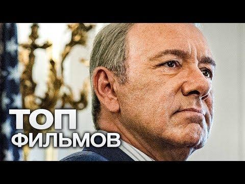 10 ФИЛЬМОВ С УЧАСТИЕМ КЕВИНА СПЕЙСИ!