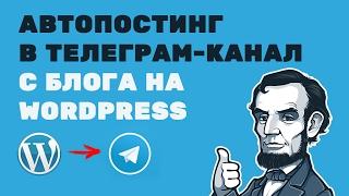 Как сделать автопостинг с WordPress в Telegram канал