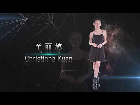 《W Entertechment 猎星计划 2018 》-  关丽婷 Christinna Kuan