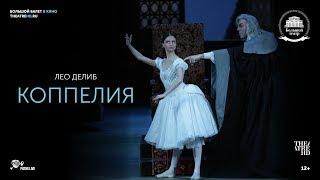 «КОППЕЛИЯ» в кино. Большой балет в кино 2017-18