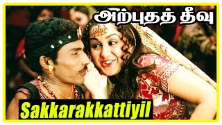 Arputha Theevu Tamil Movie songs | Sakkarakkattiyil Song | Prithviraj | Mallika Kapoor