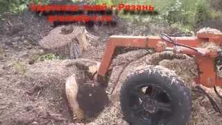 Удаление пней  г.Рязань http://promalp-r.ru/(удаление пней, деревьев, работы по благоустройству г.Рязань http://promalp-r.ru/, 2015-08-04T20:47:19.000Z)