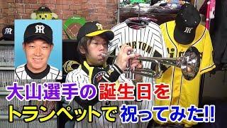 阪神タイガース大山悠輔選手の誕生日にヒッティングマーチをトランペットで吹いてみた!