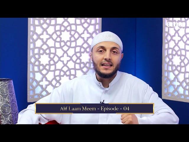 Alif Laam Meem  - Episode 04