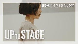 [UP TO STAGE] 리아킴 X 에버글로우