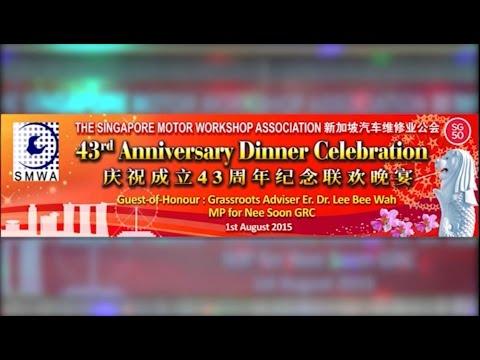 SMWA 43th Anniversary Gala Dinner cum Charity Night - Part 1/8