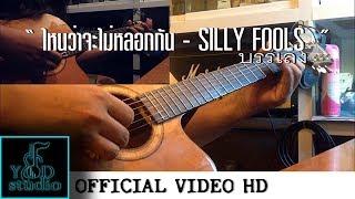 ไหนว่าจะไม่หลอกกัน - SILLY FOOLS ( บรรเลง ) guitar by - songpop smutpong