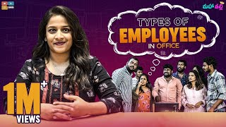 Prathi Office Lo  - Types of Employees || Tamada Media