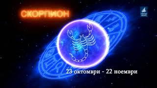 "ТВ ""Черно море"" - Хороскоп за 03.04.2018 г."
