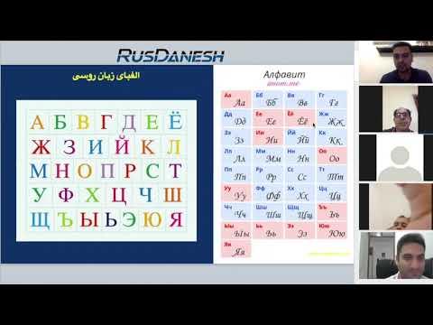 مقدمه ای بر یادگیری زبان روسی - روس دانش - پادفک روسیه