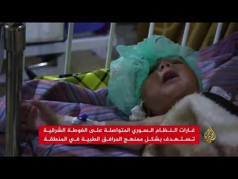 غارات النظام تستهدف المرافق الطبية بالغوطة الشرقية  - 11:21-2017 / 12 / 9