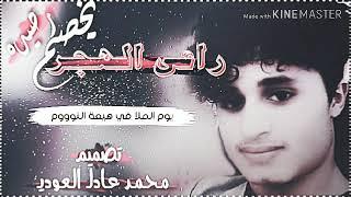 راعي الهجر يخصم رصيده جديد محمد بن غرمان