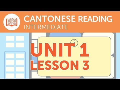 Intermediate Cantonese Reading - Reserving an Express Seat