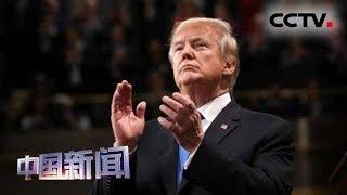 [中国新闻] 美国总统特朗普正式宣布竞选连任   CCTV中文国际