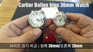 까르띠에 발롱블루 36mm  오토매틱(중형)시계(Car…