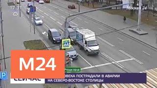 Смотреть видео Два человека пострадали в ДТП на на северо-востоке столицы - Москва 24 онлайн