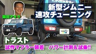 【新作】【ENG SUB】新型ジムニー TRUST マフラー パワー計測!