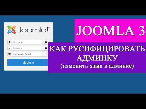 Как русифицировать админку Joomla 3. Как поменять язык в админке.