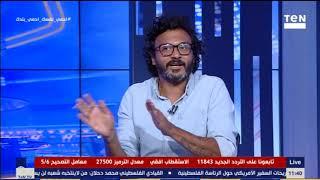 إبراهيم سعيد يعلق على رحيل كارتيرون عن الزمالك