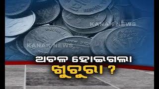 Damdar Khabar: Bank Staffs Refused To Accept Coins In Nabarangpur