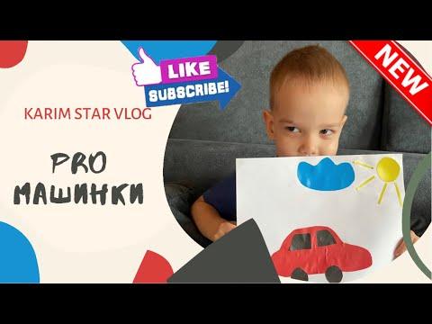 Простые поделки своими руками. Развивающие игры для детей. Karim Star Vlog.