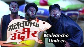 मालवणचो उंदीर | Marathi Jokes | Funny Boy | Comedy Video