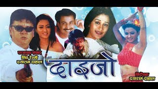 Nepali Movie || Daijo || दार्इजाे