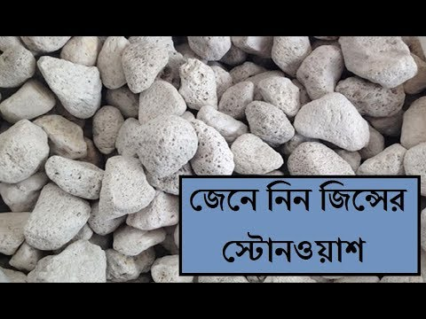 Denim washing process video in Bangla (Stone Wash)