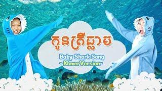 [Neary Korea] #90. បទកូនត្រីឆ្លាម Baby Shark Song Khmer Version (feat. Hayoung)
