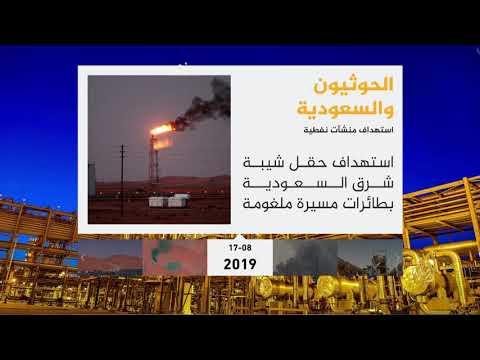 تعرف على أبرز هجمات الحوثيين على المنشآت النفطية بالسعودية  - نشر قبل 11 ساعة