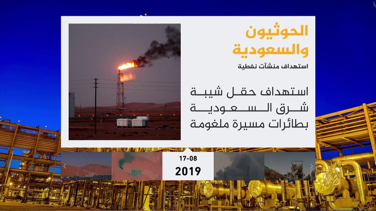 الجزيرة:تعرف على أبرز هجمات الحوثيين على المنشآت النفطية بالسعودية