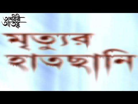 Mrityur Haatchhani (Bangla)