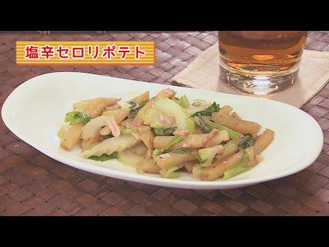 まり先生の簡単!食べきりクッキング ~塩辛セロリポテト~