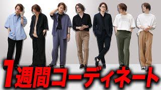 【神コスパ】トータル1万円未満も?格安で作れる「1週間コーディネート」!
