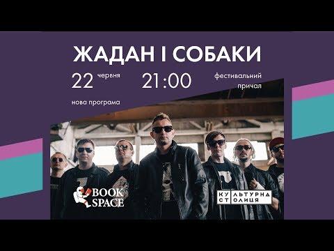 9-channel.com: Без Іздрика, але з Жаданом і Савкою: фестиваль  Book Space у Дніпрі пройде із музикою